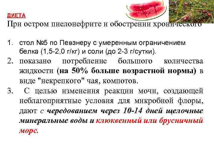 Диета пиелонефрит рецепты