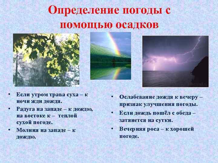 Определение погоды с помощью осадков • Если утром трава суха – к ночи жди