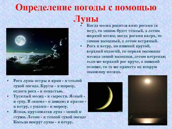 Определение погоды с помощью Луны • • • Рога луны остры и ярки -