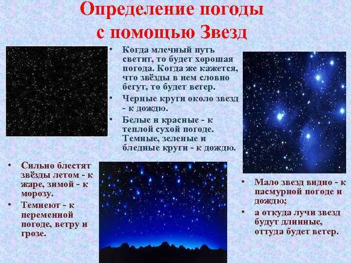 Определение погоды с помощью Звезд • Когда млечный путь светит, то будет хорошая погода.