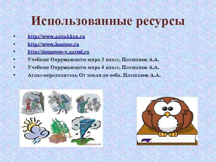 Использованные ресурсы • • • http: //www. astrakhan. ru http: //www. kostyor. ru http: