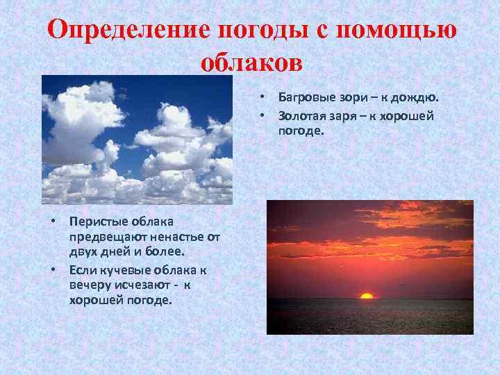 Определение погоды с помощью облаков • Багровые зори – к дождю. • Золотая заря