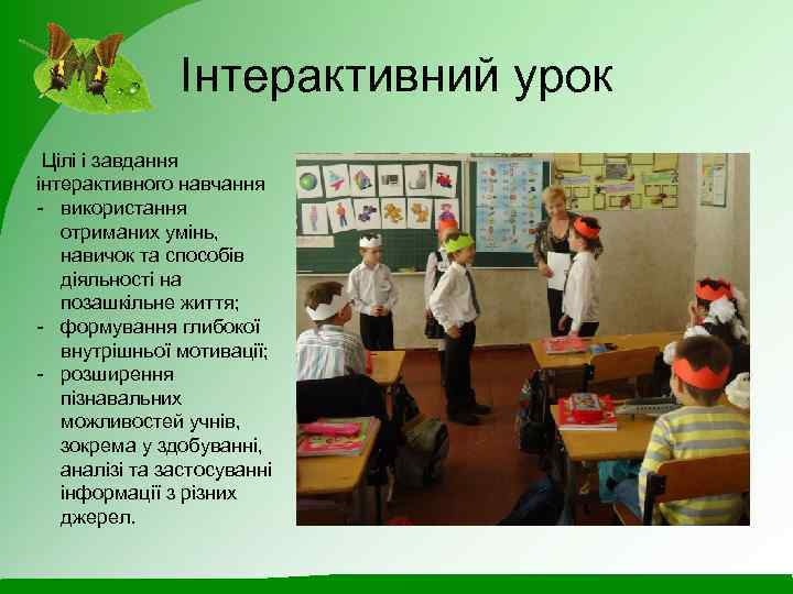 Інтерактивний урок Цілі і завдання інтерактивного навчання - використання отриманих умінь, навичок та способів