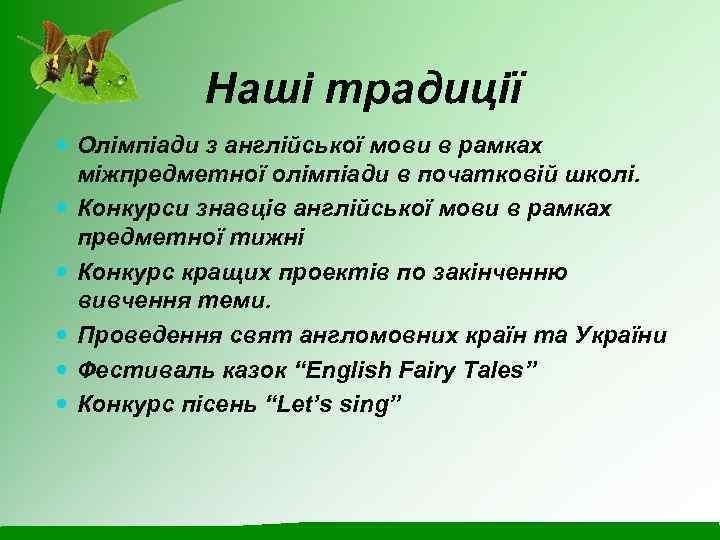 Наші традиції Олімпіади з англійської мови в рамках міжпредметної олімпіади в початковій школі. Конкурси
