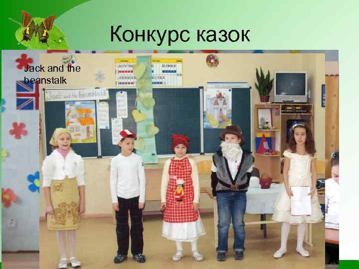 Конкурс казок Jack and the beanstalk Gingerbread man Goldilocks and three bears