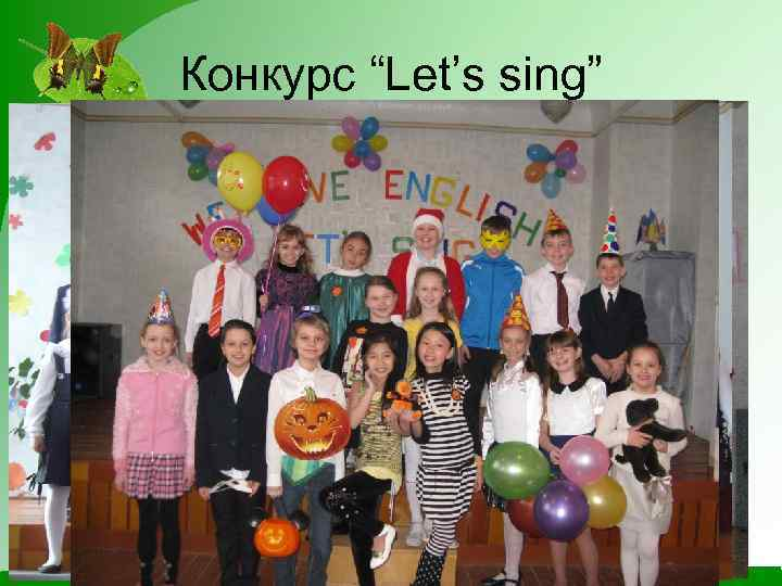 """Конкурс """"Let's sing"""""""