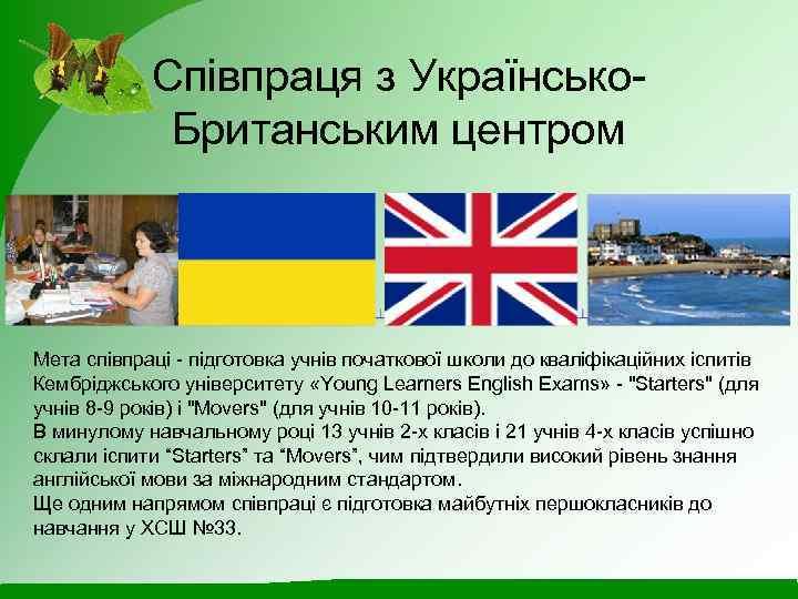 Співпраця з Українсько. Британським центром Мета співпраці - підготовка учнів початкової школи до кваліфікаційних