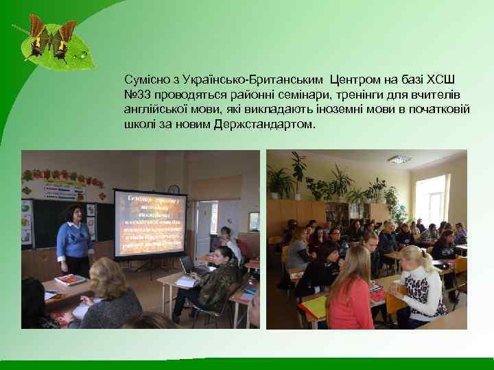 Сумісно з Українсько-Британським Центром на базі ХСШ № 33 проводяться районні семінари, тренінги для