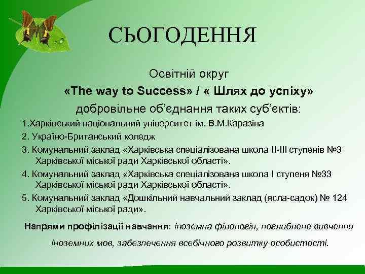 СЬОГОДЕННЯ Освітній округ «The way to Success» / « Шлях до успіху» добровільне об'єднання