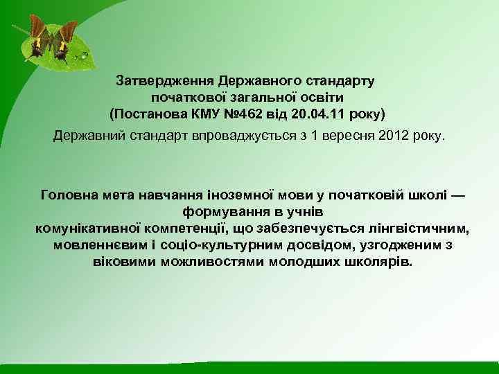 Затвердження Державного стандарту початкової загальної освіти (Постанова КМУ № 462 від 20. 04. 11