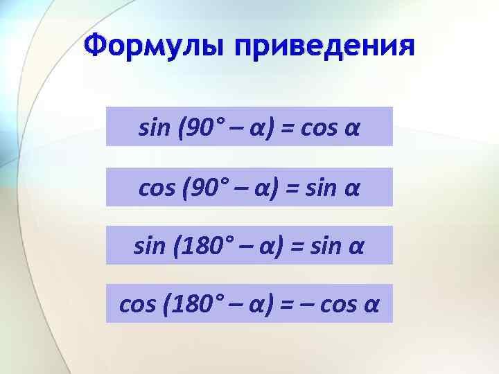 Формулы приведения sin (90° – α) = cos α cos (90° – α) =