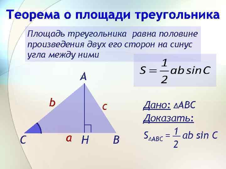 Теорема о площади треугольника Площадь треугольника равна половине произведения двух его сторон на синус