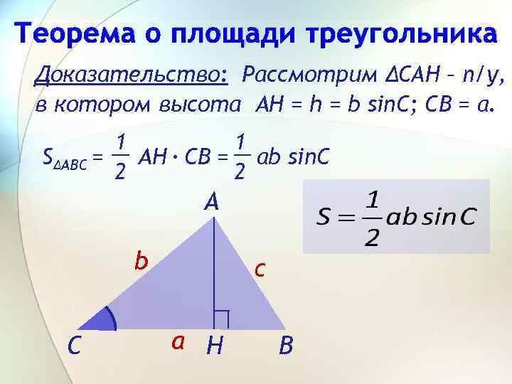 Теорема о площади треугольника Доказательство: Рассмотрим ∆САН – п/у, в котором высота AH =