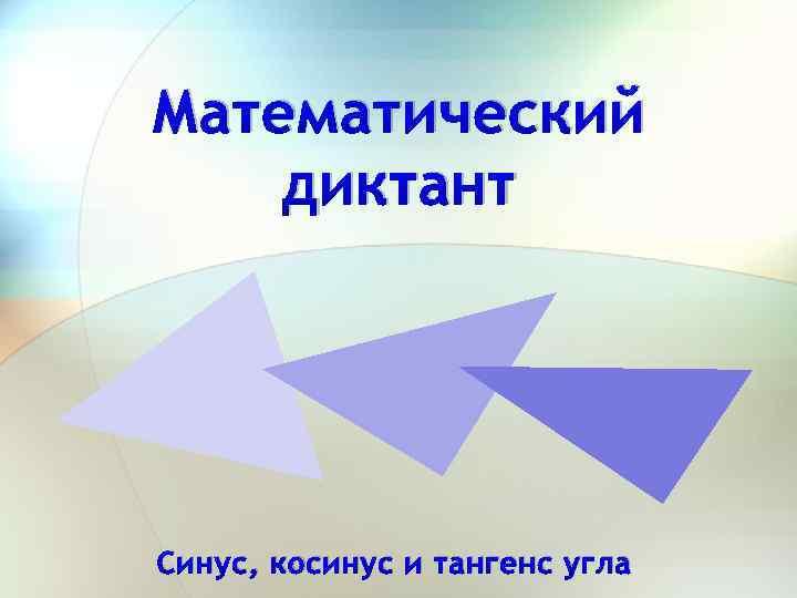 Математический диктант Синус, косинус и тангенс угла