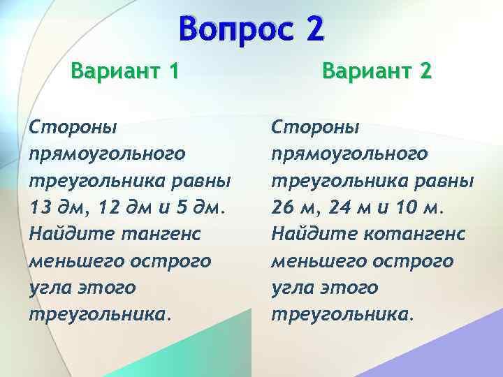 Вопрос 2 Вариант 1 Вариант 2 Стороны прямоугольного треугольника равны 13 дм, 12 дм