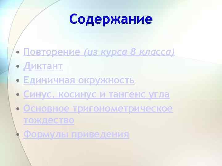 Содержание • • • Повторение (из курса 8 класса) Диктант Единичная окружность Синус, косинус