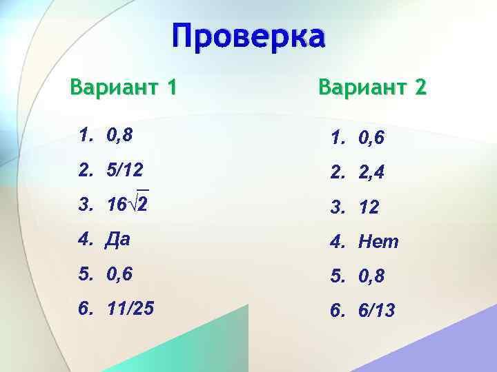 Проверка Вариант 1 Вариант 2 1. 0, 8 1. 0, 6 2. 5/12 2.