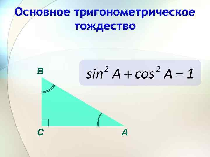 Основное тригонометрическое тождество В С А
