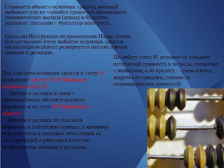 Стоимость объекта основных средств, который выбывает или не способен приносить организации экономические выгоды (доход)