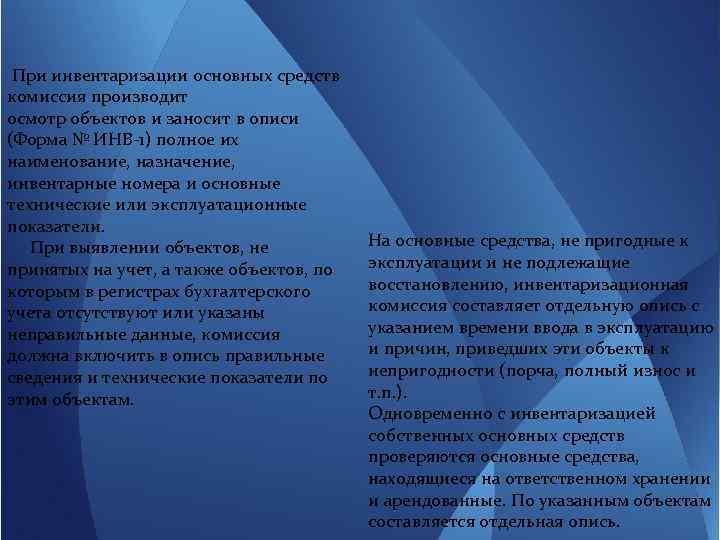 При инвентаризации основных средств комиссия производит осмотр объектов и заносит в описи (Форма
