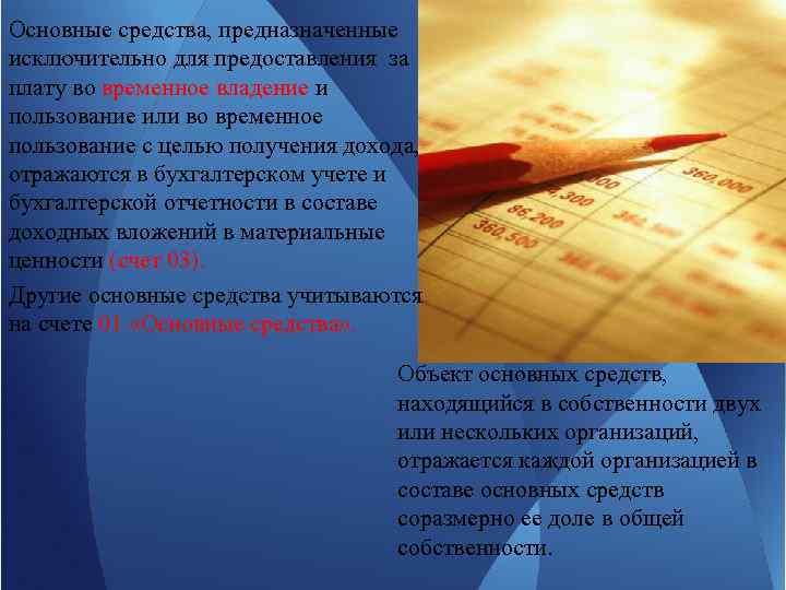 Основные средства, предназначенные исключительно для предоставления за плату во временное владение и пользование или