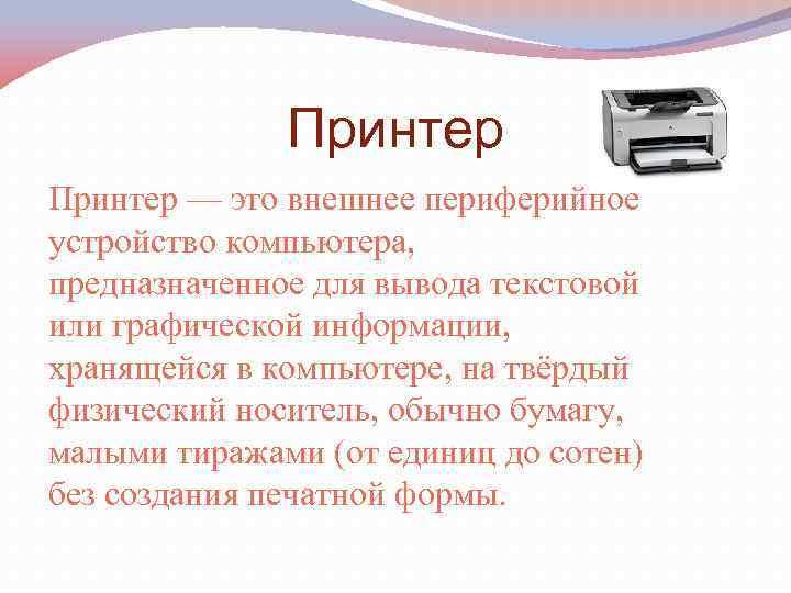 Принтер — это внешнее периферийное устройство компьютера, предназначенное для вывода текстовой или графической информации,