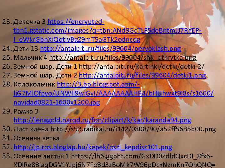 23. Девочка 3 https: //encryptedtbn 1. gstatic. com/images? q=tbn: ANd 9 Gc. TLF 5