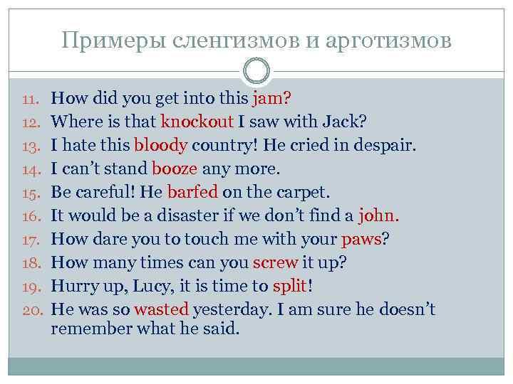 Примеры сленгизмов и арготизмов 11. How did you get into this jam? 12. Where