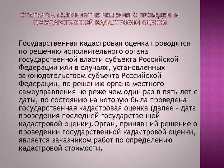 Государственная кадастровая оценка проводится по решению исполнительного органа государственной власти субъекта Российской Федерации или