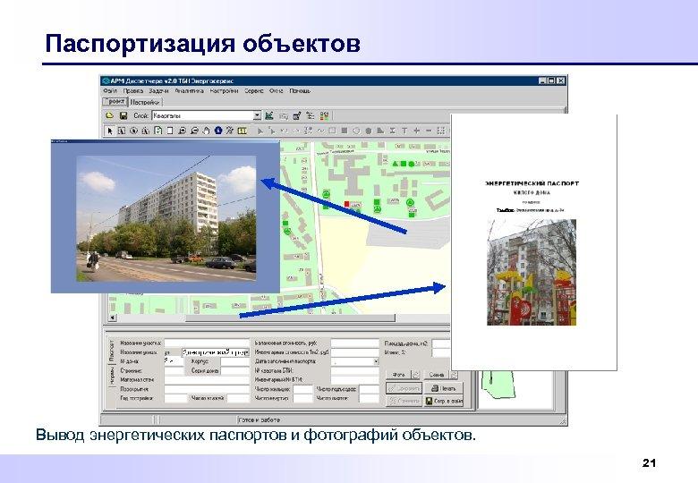 Паспортизация объектов Тамбов Вывод энергетических паспортов и фотографий объектов. 21