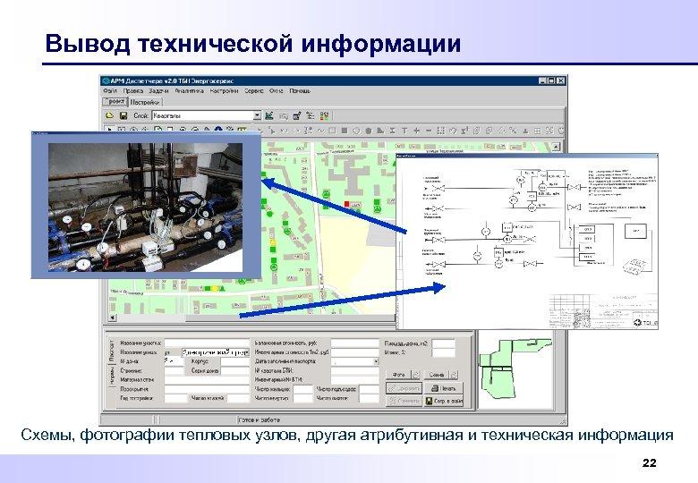 Вывод технической информации Схемы, фотографии тепловых узлов, другая атрибутивная и техническая информация 22