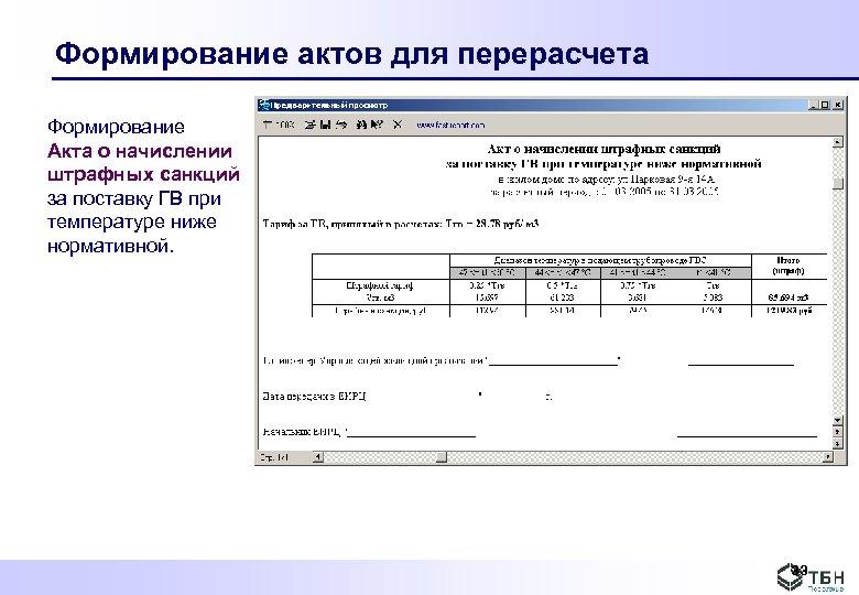 Формирование актов для перерасчета Формирование Акта о начислении штрафных санкций за поставку ГВ при