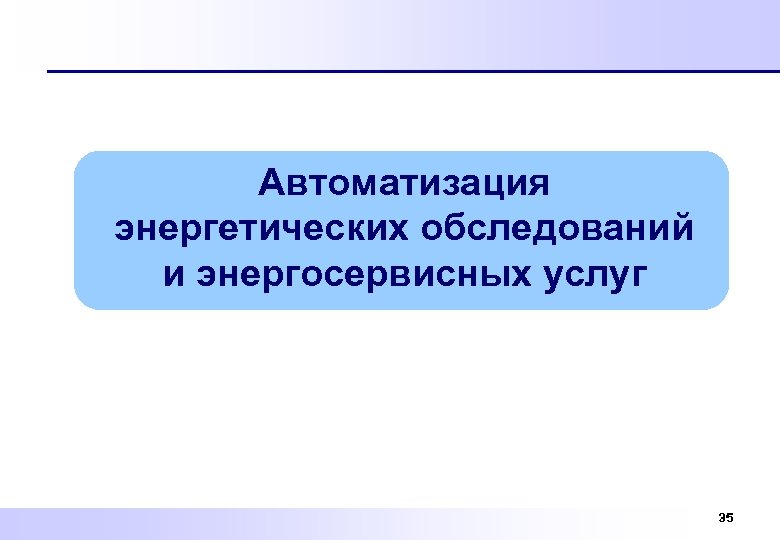 Автоматизация энергетических обследований и энергосервисных услуг 35