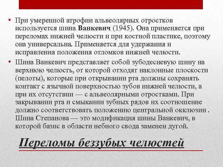 • При умеренной атрофии альвеолярных отростков используется шина Ванкевич (1945). Она применяется при