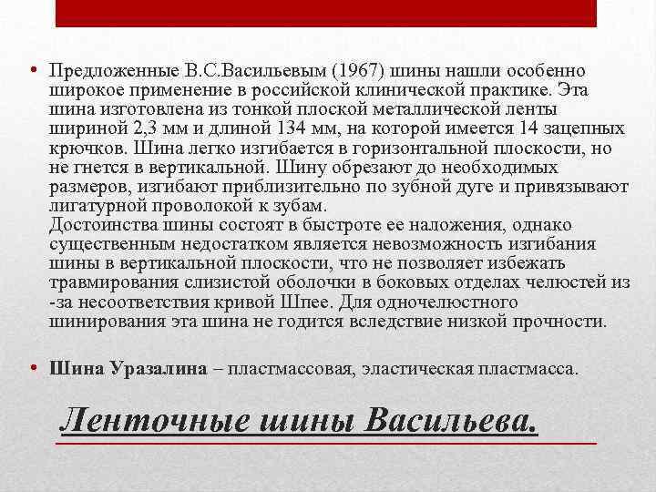 • Предложенные В. С. Васильевым (1967) шины нашли особенно широкое применение в российской