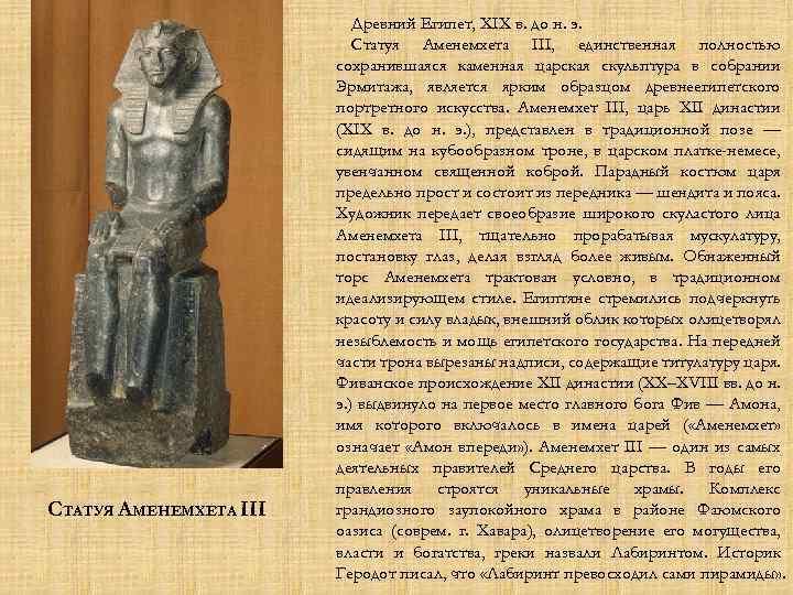СТАТУЯ АМЕНЕМХЕТА III Древний Египет, XIX в. до н. э. Статуя Аменемхета III, единственная