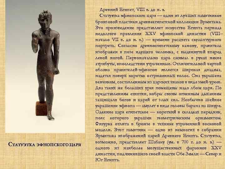 СТАТУЭТКА ЭФИОПСКОГО ЦАРЯ Древний Египет, VIII в. до н. э. Статуэтка эфиопского царя —