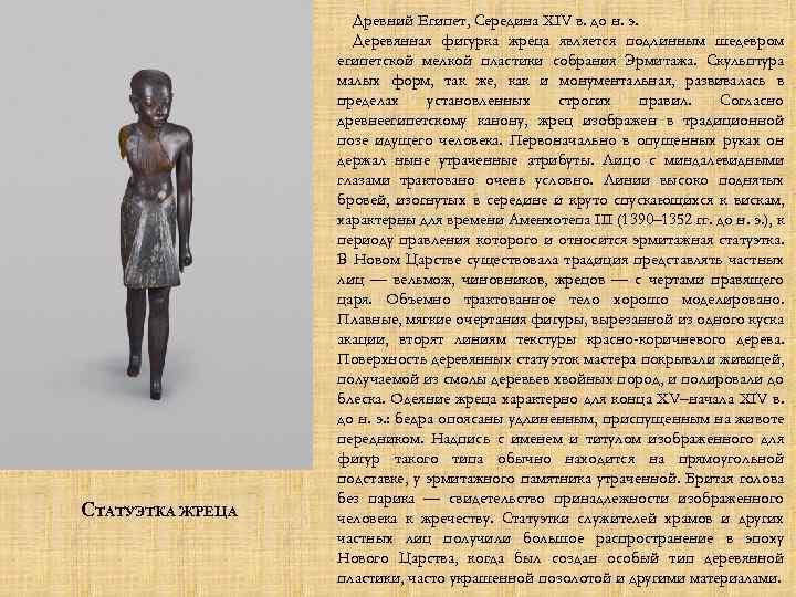 СТАТУЭТКА ЖРЕЦА Древний Египет, Середина XIV в. до н. э. Деревянная фигурка жреца является