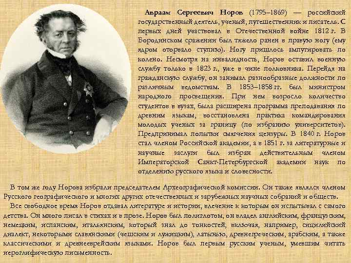 Авраам Сергеевич Норов (1795– 1869) — российский государственный деятель, ученый, путешественник и писатель. С