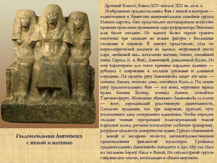 ГРАДОНАЧАЛЬНИК АМЕНЕМХЕБ С ЖЕНОЙ И МАТЕРЬЮ Древний Египет, Конец XIV–начало XIII вв. до н.