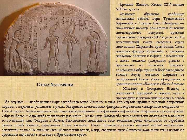 Древний Египет, Конец XIV–начало XIII вв. до н. э. Фрагмент убранства гробницы начальника войска