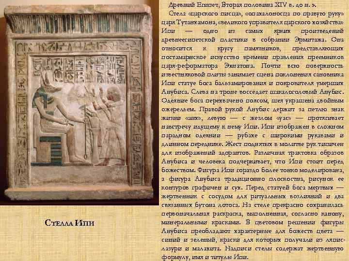 СТЕЛЛА ИПИ Древний Египет, Вторая половина XIV в. до н. э. Стела «царского писца»