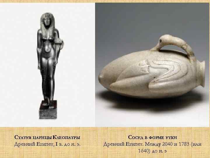 СТАТУЯ ЦАРИЦЫ КЛЕОПАТРЫ Древний Египет, I в. до н. э. СОСУД В ФОРМЕ УТКИ