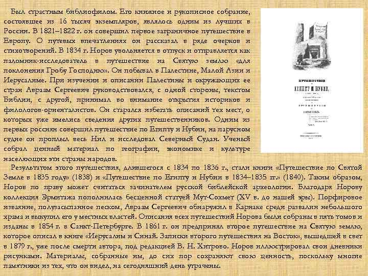 Был страстным библиофилом. Его книжное и рукописное собрание, состоявшее из 16 тысяч экземпляров, являлось