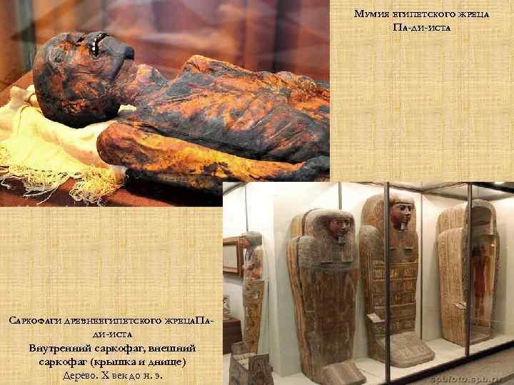 МУМИЯ ЕГИПЕТСКОГО ЖРЕЦА ПА-ДИ-ИСТА САРКОФАГИ ДРЕВНЕЕГИПЕТСКОГО ЖРЕЦАПАДИ-ИСТА Внутренний саркофаг, внешний саркофаг (крышка и днище)