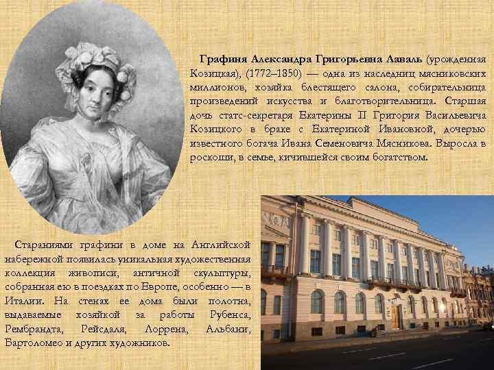 Графиня Александра Григорьевна Лаваль (урожденная Козицкая), (1772– 1850) — одна из наследниц мясниковских миллионов,
