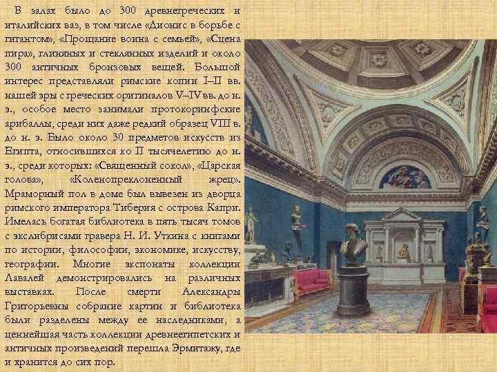 В залах было до 300 древнегреческих и италийских ваз, в том числе «Дионис в