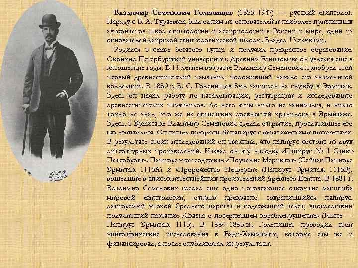 Владимир Семенович Голенищев (1856– 1947) — русский египтолог. Наряду с Б. А. Тураевым, был