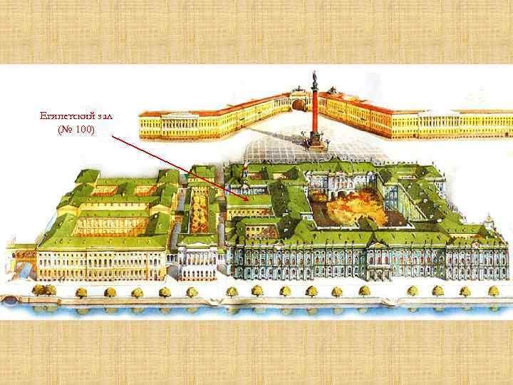 Египетский зал (№ 100)