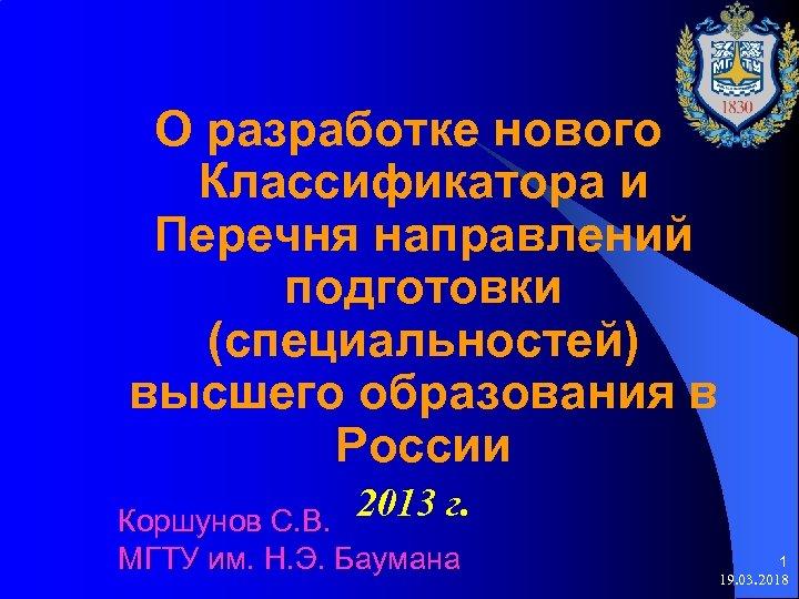 О разработке нового Классификатора и Перечня направлений подготовки (специальностей) высшего образования в России 2013